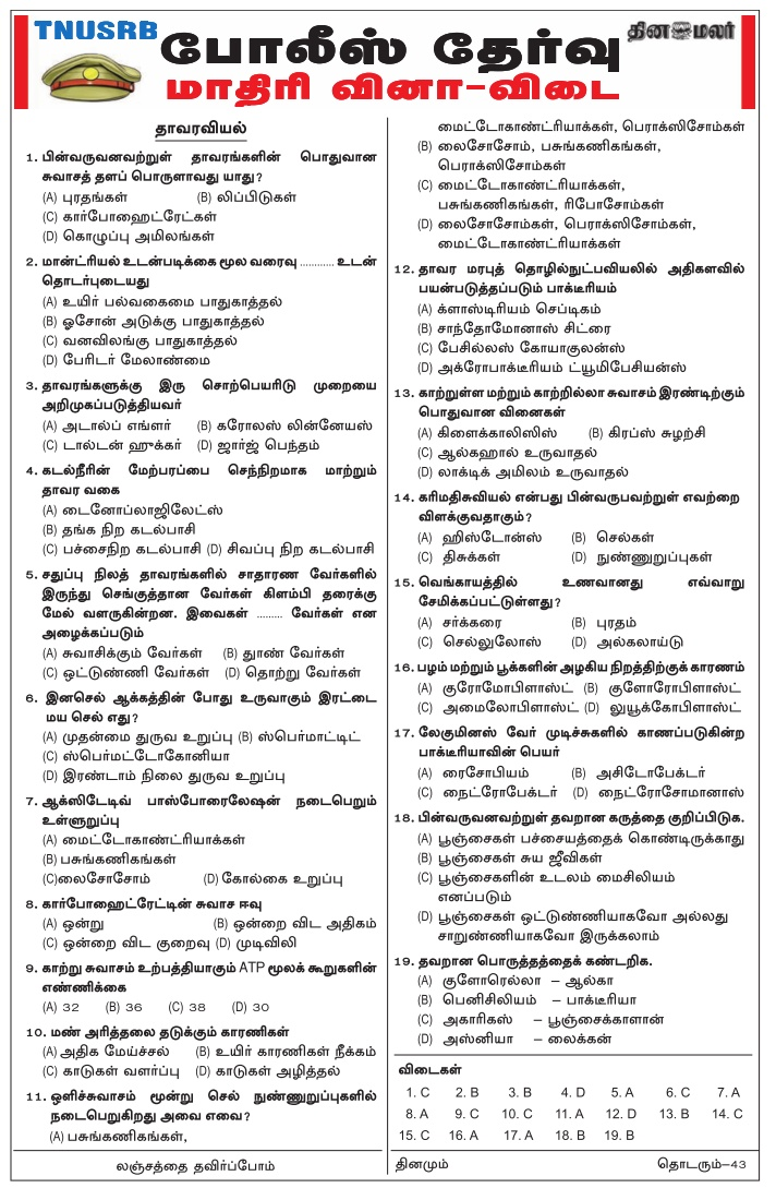 Dinamalar Paper TN Police Botany Model Question Papers from