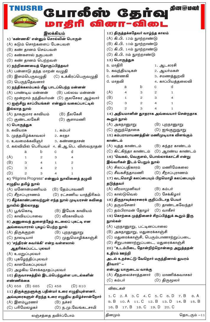 Dinamalar Tamil News Paper Pdf