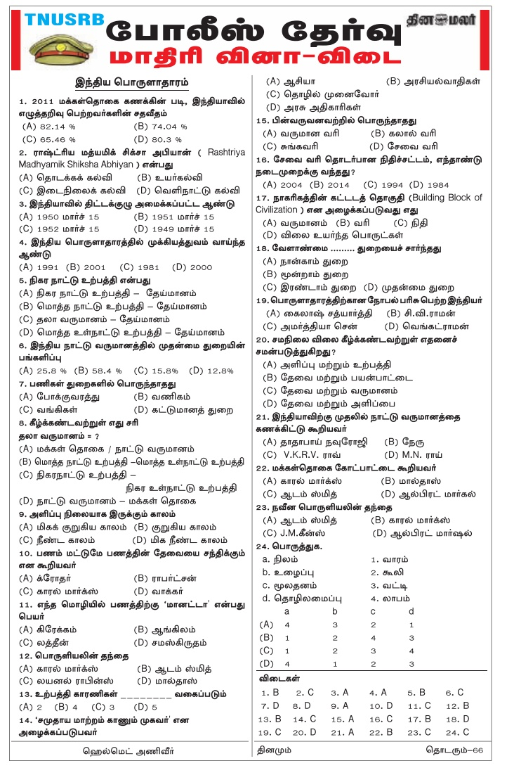 TNUSRB Police Constable Economics Model Question Papers -7th