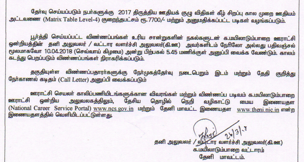 theni TNRD -athiyamanteam.PNG