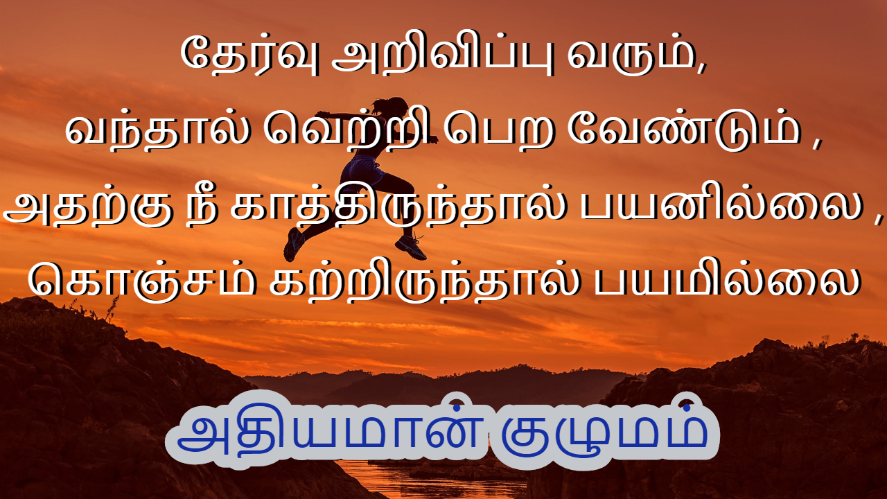 Todays Motivational Quotes In Tamil Athiyaman Team Athiyaman Team