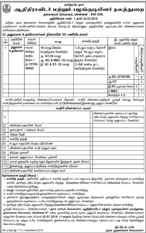Tamilnadu Adi Dravidar and Tribal Welfare Department Recruitment 2018 05 Office Assistant Posts.jpg