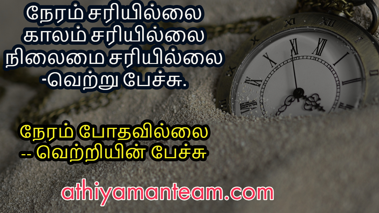 Today S Motivational Quotes In Tamil Athiyaman Team