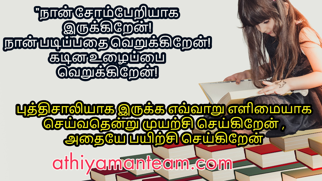 Todays Motivational Quotes In Tamil Athiyaman Team