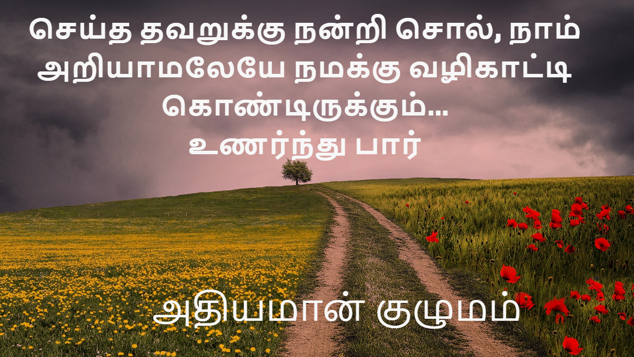 Motivational Quotes in Tamil Athiyaman Teama July 8.jpg
