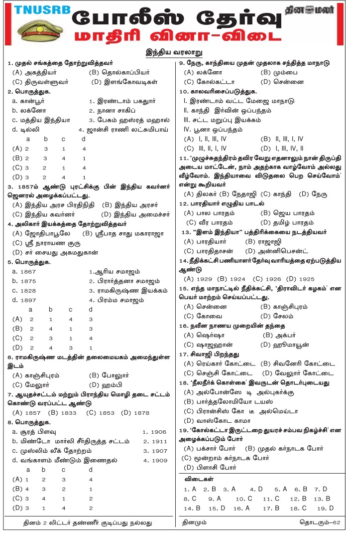TNUSRB Police Model Question Papers - Mar 3 2018 - Athiyaman