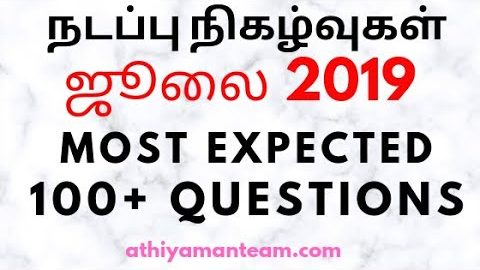 Current Affairs Archives - Athiyaman Team
